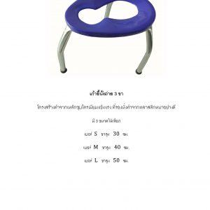เก้าอี้นั่งถ่าย 3  ขา