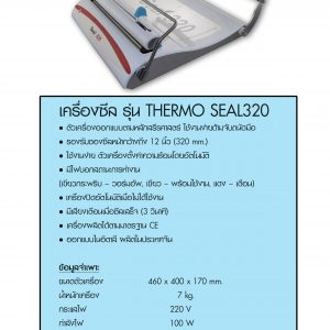 เครื่องซิล รุ่น seal320