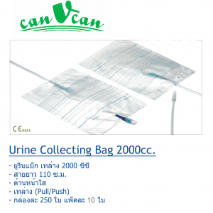 Urine bag จีน