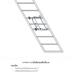 AM.501 C ราวกั้นเตียงแบบเลื่อนขึ้น-ลงซี่ห่าง