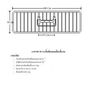 AM.501 Dราวกั้นเตียงแบบเลื่อนขึ้น-ลง