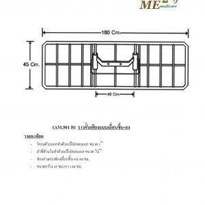 AM.501B ราวกั้นเตียงแบบเลื่อนขึ้น-ลง