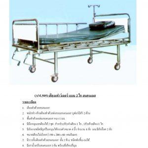 AM.505 เตียง FL.2 ไก STL. (แผนก I.C.U.)