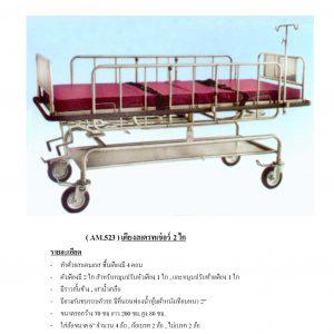 AM.523 เตียงสเตรทเช่อร์ 2 ไก