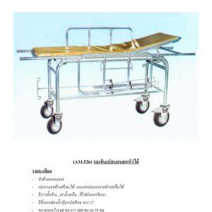 AM.526 รถเข็นเปลนอนยกหัวได้