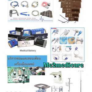 Accessory Medical Devices